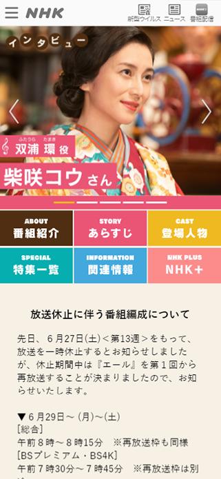 NHK連続テレビ小説『エール』 SP画像