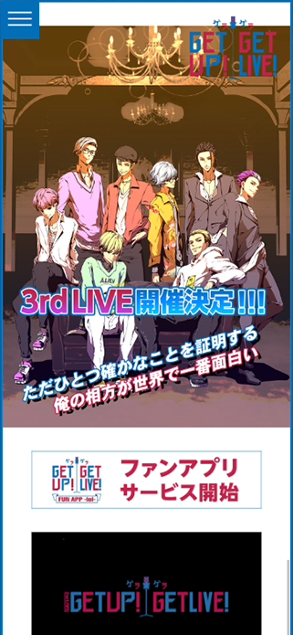 GET UP! GET LIVE!(ゲラゲラ) OFFICIAL HP SP画像