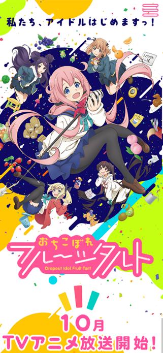 TVアニメ「おちこぼれフルーツタルト」公式サイト SP画像