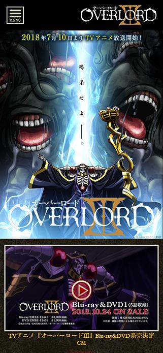TVアニメ「オーバーロードⅢ」オフィシャルサイト SP画像