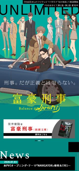 TVアニメ「富豪刑事 Balance:UNLIMITED」公式サイト SP画像