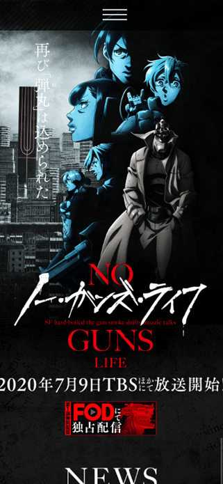 TVアニメ「ノー・ガンズ・ライフ」公式サイト SP画像