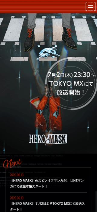 「HERO MASK」公式サイト SP画像