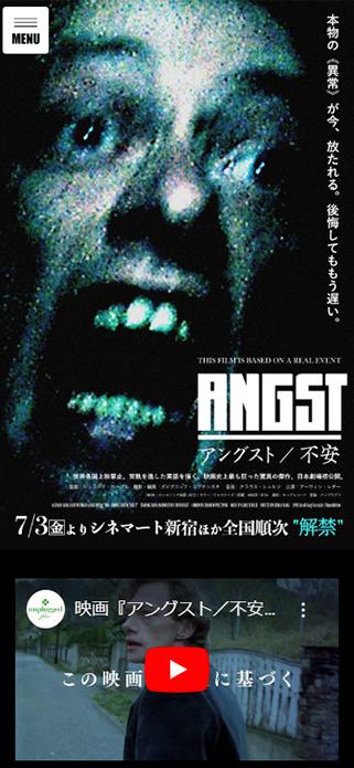映画『アングスト/不安』オフィシャルサイト SP画像