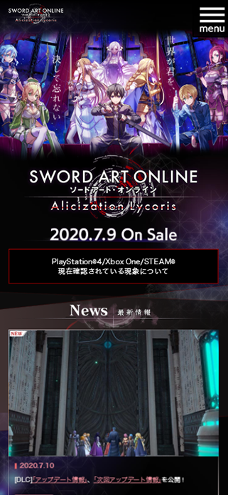 ソードアート・オンライン Alicization Lycoris   バンダイナムコエンターテインメント公式サイト SP画像