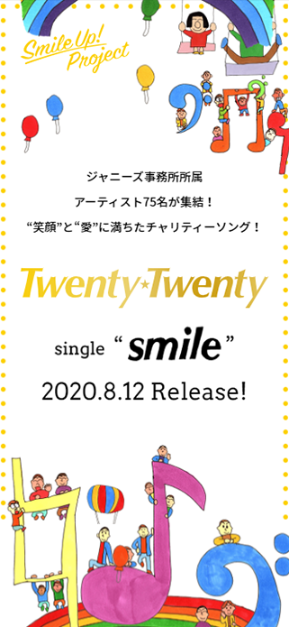 Twenty★Twenty「smile」SPECIAL WEBSITE SP画像