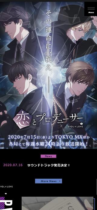 アニメ『恋とプロデューサー~EVOL×LOVE~』公式サイト SP画像