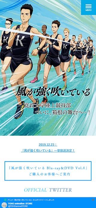 TVアニメ「風が強く吹いている」公式サイト SP画像