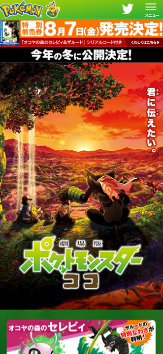 ポケモン映画公式サイト「劇場版ポケットモンスター ココ」 SP画像