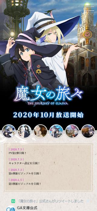 TVアニメ『魔女の旅々』公式サイト SP画像