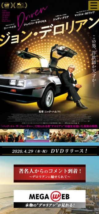 映画『ジョン・デロリアン』オフィシャルサイト 2020/4/29(水・祝)DVDリリース! SP画像
