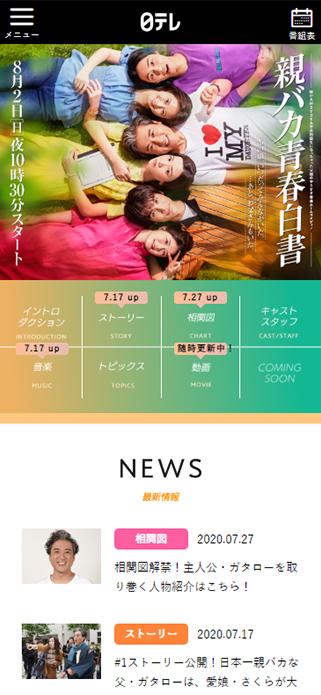 親バカ青春白書|日本テレビ SP画像