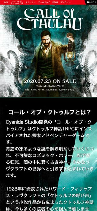 コール・オブ・クトゥルフ - オーイズミ・アミュージオ SP画像