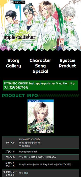 DYNAMIC CHORD|DYNAMIC CHORD feat.apple-polisher V edition SP画像