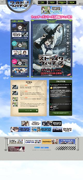 「ワールドウィッチーズ」公式サイト SP画像