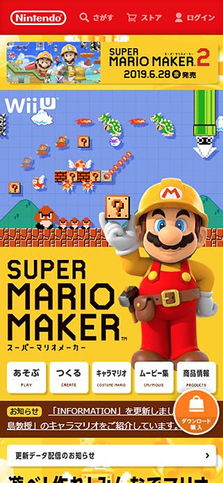スーパーマリオメーカー | Wii U | 任天堂 SP画像