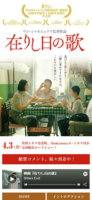 映画『在りし日の歌』公式サイト SP画像