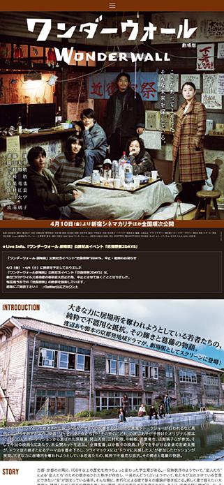 映画『ワンダーウォール 劇場版』公式サイト SP画像