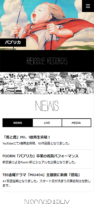 米津玄師 official site「REISSUE RECORDS」 SP画像