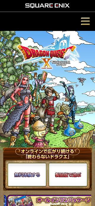 ドラゴンクエストX オンライン | 公式サイト SP画像