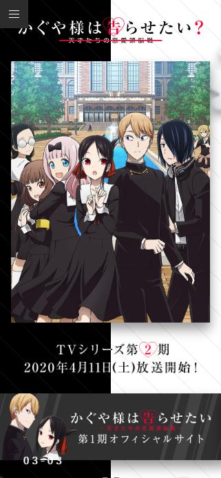 TVアニメ『かぐや様は告らせたい?~天才たちの恋愛頭脳戦~』公式サイト SP画像