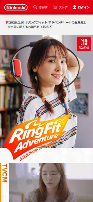 リングフィット アドベンチャー | Nintendo Switch | 任天堂 SP画像