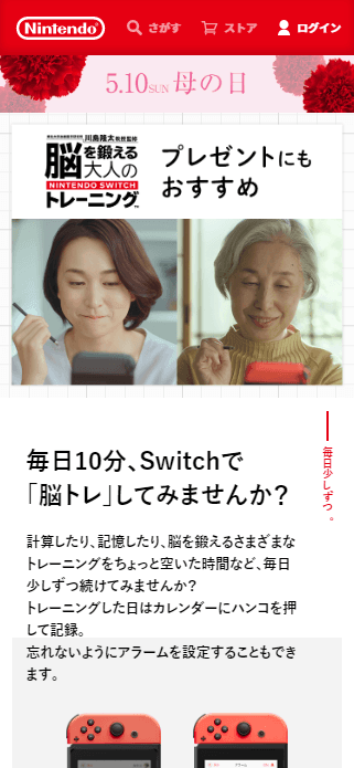 離れていても家族で脳トレ|脳を鍛える大人のNintendo Switchトレーニング|Nintendo Switch|任天堂 SP画像