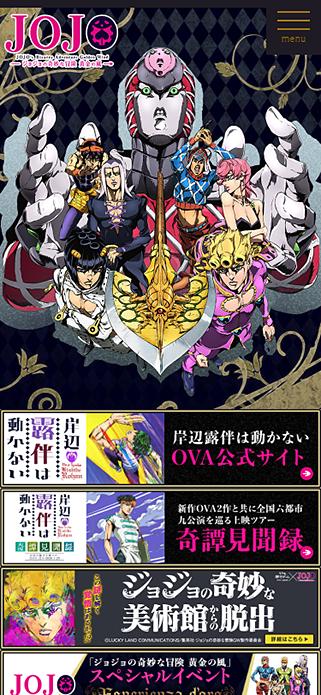 TVアニメ『ジョジョの奇妙な冒険 黄金の風』公式サイト SP画像