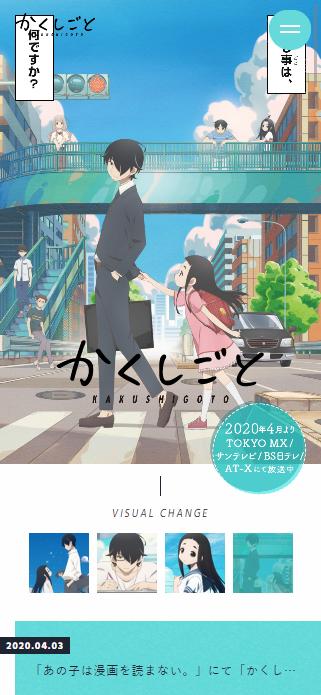 TVアニメ『かくしごと』公式サイト SP画像