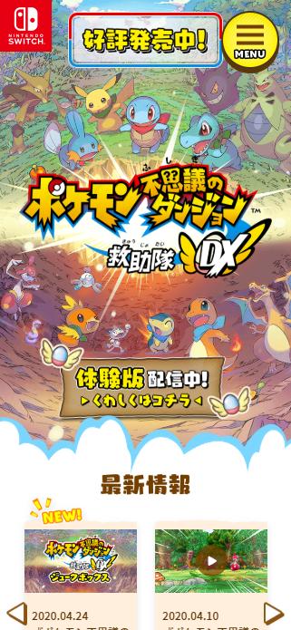 トップページ|『ポケモン不思議のダンジョン 救助隊DX』公式サイト SP画像