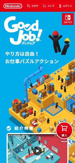 Good Job!(グッジョブ)   Nintendo Switch   任天堂 SP画像