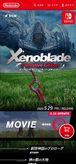 Xenoblade Definitive Edition(ゼノブレイド ディフィニティブ・エディション) SP画像