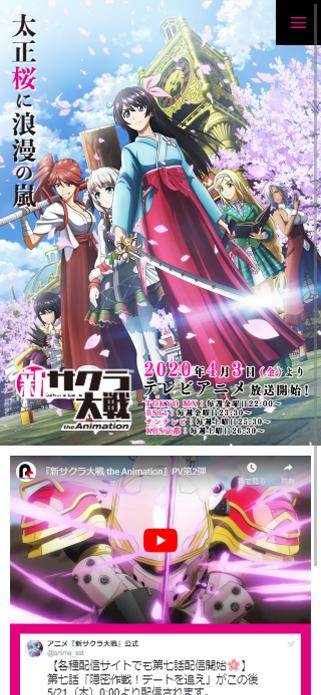 テレビアニメ『新サクラ大戦 the Animation』 SP画像