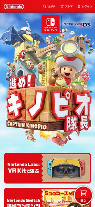 進め!キノピオ隊長 Nintendo Switch / ニンテンドー3DS 任天堂 SP画像