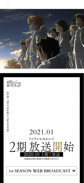 TVアニメ「約束のネバーランド」公式サイト SP画像