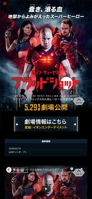 映画『ブラッドショット』 | オフィシャルサイト| ソニー・ピクチャーズ | 5.29(金)劇場公開 SP画像