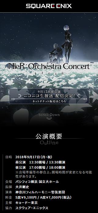 NieR:Orchestra Concert | SQUARE ENIX SP画像