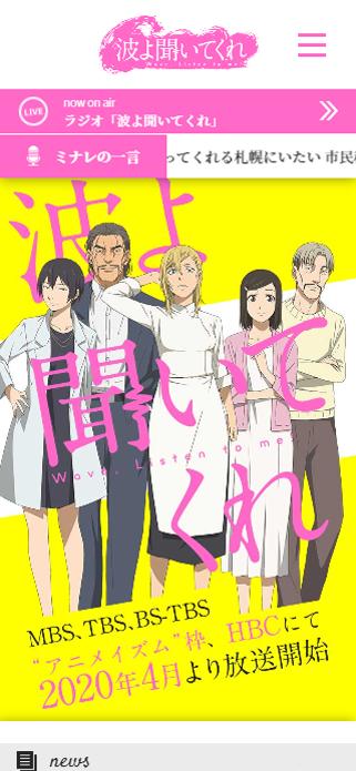TVアニメ『波よ聞いてくれ』公式サイト SP画像