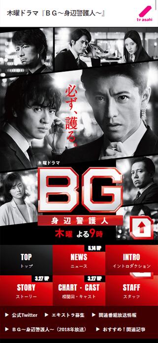 木曜ドラマ『BG~身辺警護人~』 テレビ朝日 SP画像