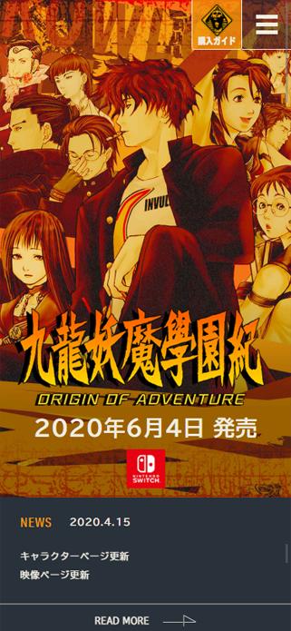 九龍妖魔學園紀 ORIGIN OF ADVENTURE SP画像