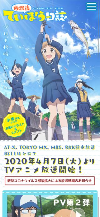 TVアニメ「放課後ていぼう日誌」公式サイト SP画像