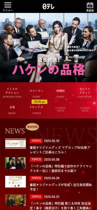 ハケンの品格|日本テレビ SP画像