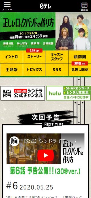 正しいロックバンドの作り方|日本テレビ SP画像