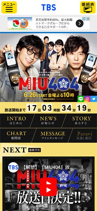 金曜ドラマ「MIU404」|TBSテレビ SP画像