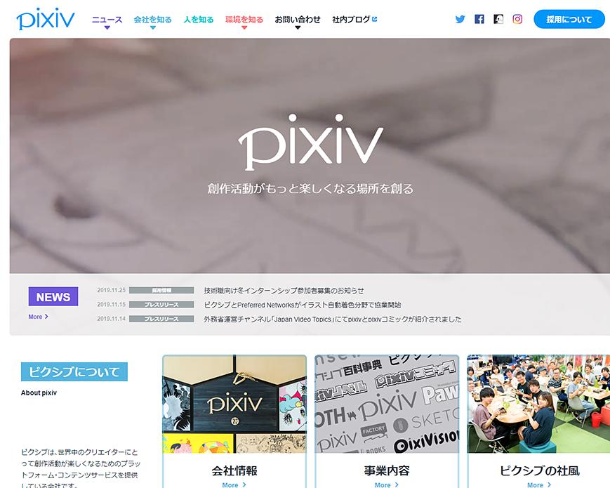 ピクシブ株式会社 PC画像
