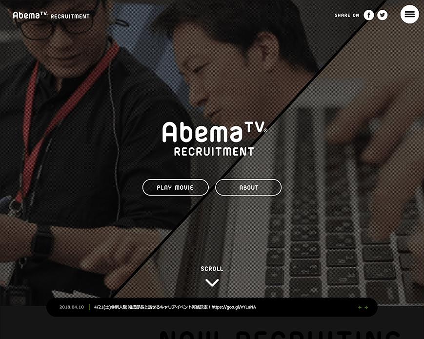 AbemaTV RECRUIT SITE   PC画像