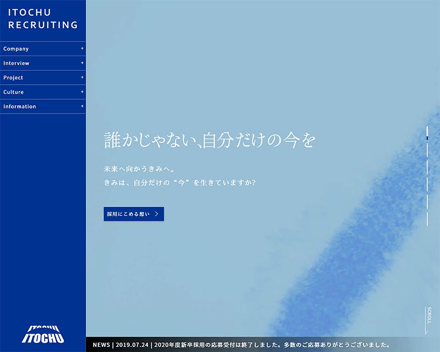 ITOCHU RECRUITING PC画像
