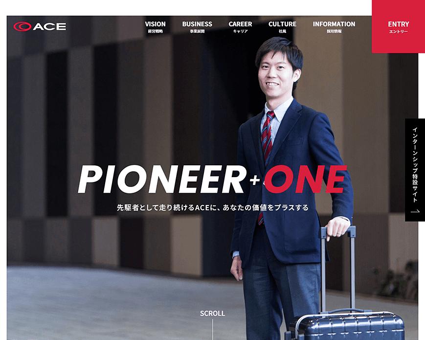 エース株式会社 新卒採用サイト PC画像