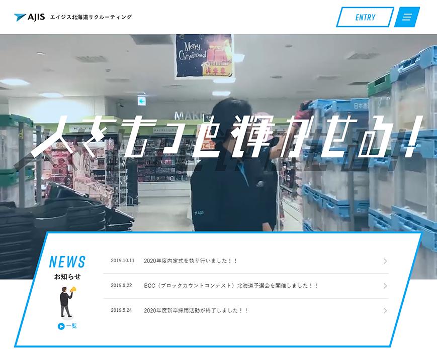 エイジス北海道 採用情報 AJIS HOKKAIDO RECRUITING PC画像