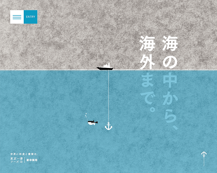 東京一番フーズ 新卒採用サイト PC画像